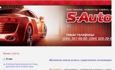 Компания S-Auto
